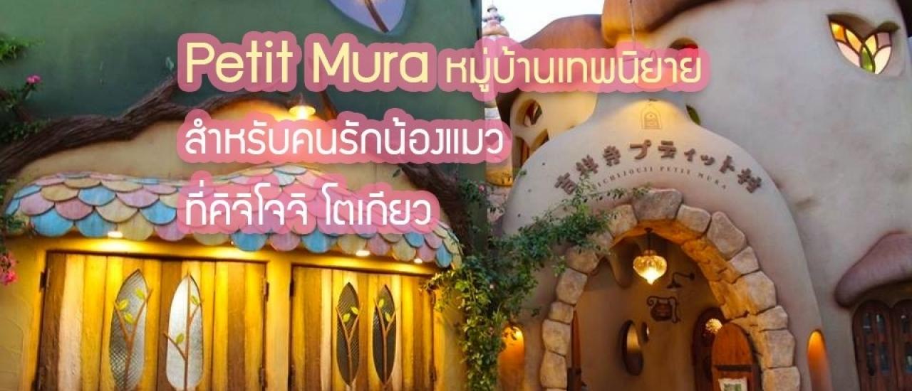 Petit Mura หมู่บ้านเทพนิยายสำหรับคนรักน้องแมว ที่คิจิโจจิ โตเกียว