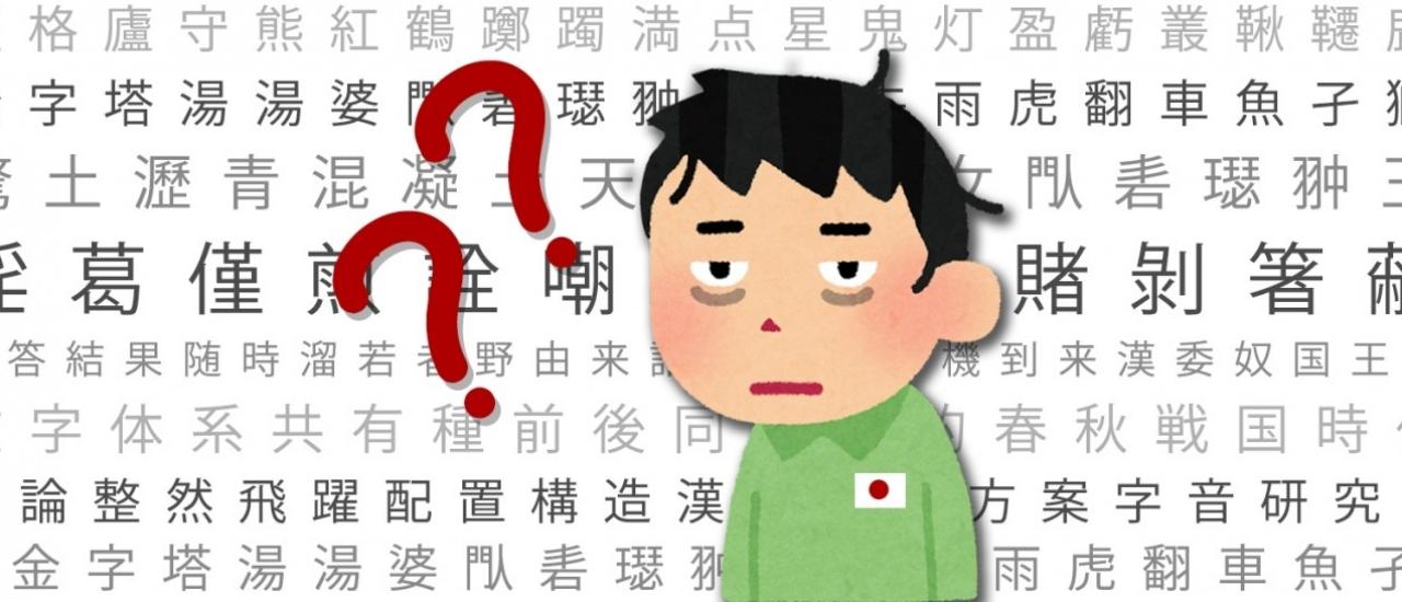 'สอบวัดระดับคันจิ' ไม่ใช่แค่คนต่างชาติ คนญี่ปุ่นเองก็สอบ!!