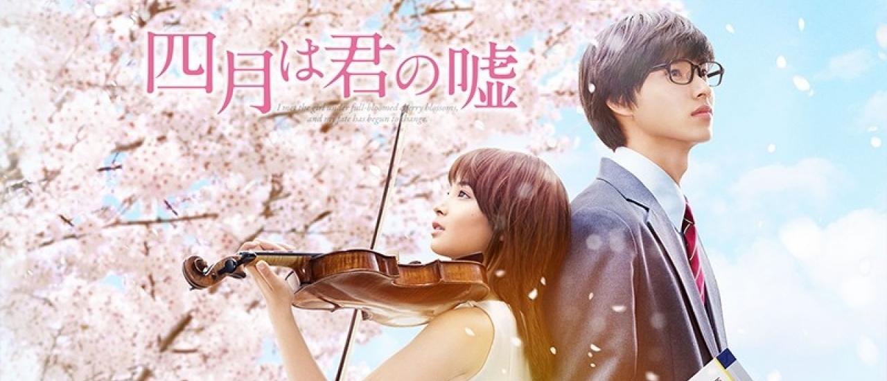 รวมภาพยนตร์ญี่ปุ่นที่จะเข้าฉายในโรงไทย 2017 ครึ่งปีหลัง
