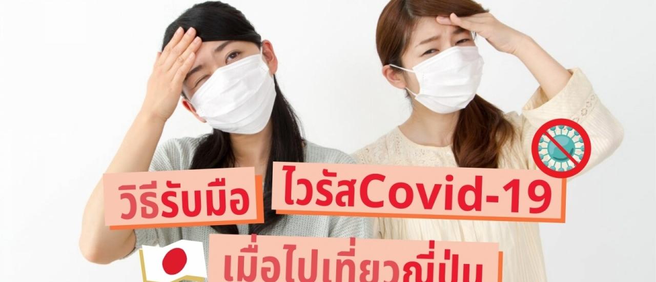 รวมวิธีรับมือไวรัสโคโรน่าสายพันธุ์ใหม่ COVID-19 ขณะเที่ยวญี่ปุ่น