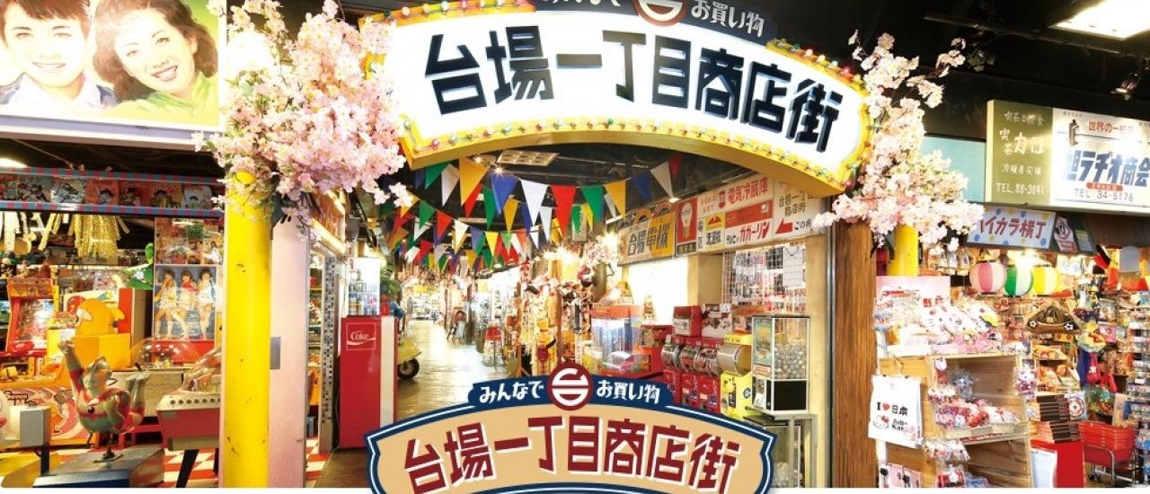 พาเดินเล่นย้อนอดีตสู่ยุคโชวะที่ Daiba Itchome Shotengai, Tokyo