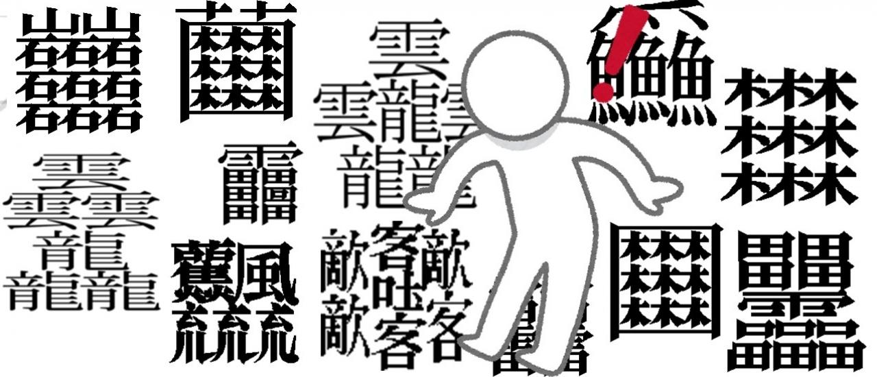 คันจิเส้นเยอะ ที่คนญี่ปุ่นเองเห็นยังต้องอึ้ง!!