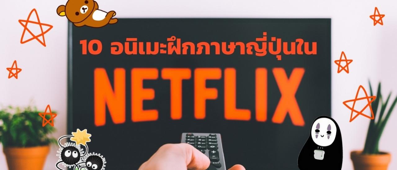 แนะนำ 10 อนิเมะจาก Netflix สำหรับฝึกภาษาญี่ปุ่น