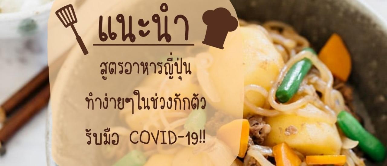 แนะนำสูตรอาหารญี่ปุ่นที่ทำง่ายๆ ช่วงกักตัวรับมือ COVID-19!!