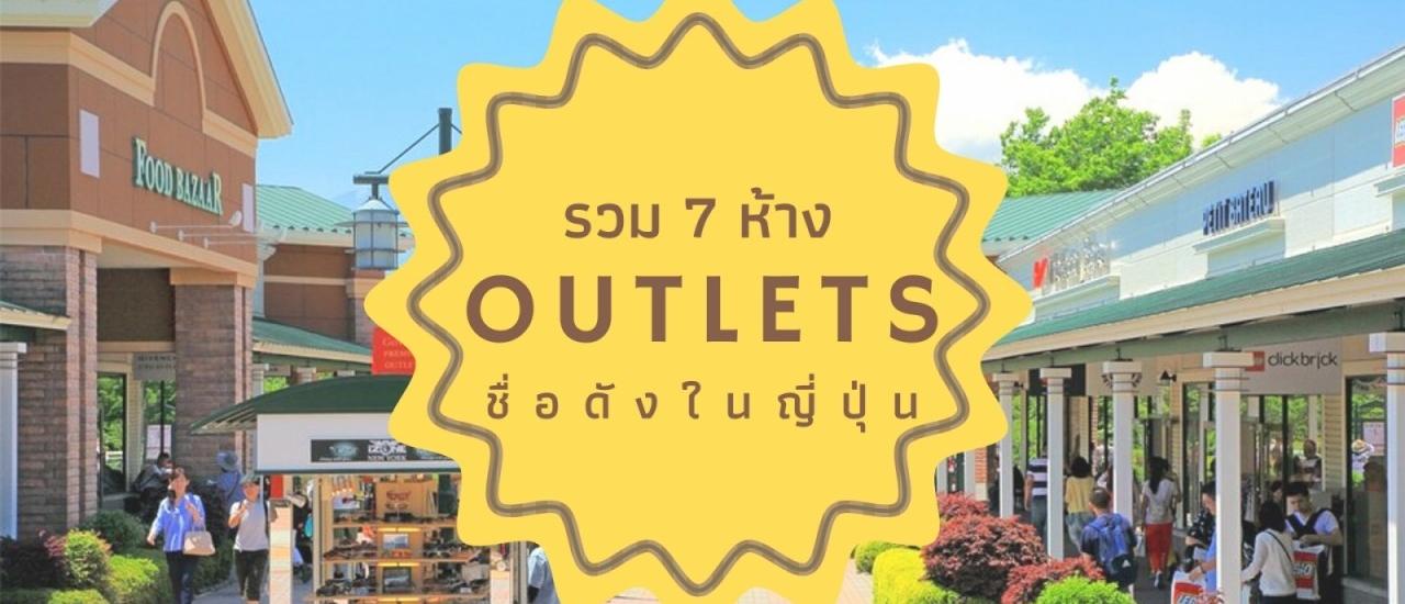 รวม 7 Outlets ชื่อดังทั่วญี่ปุ่น