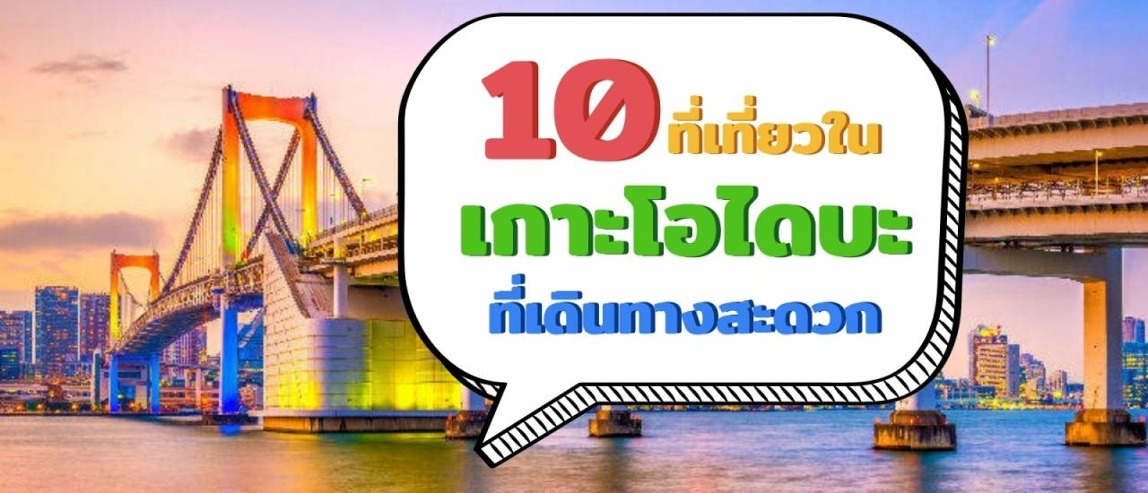 แนะนำ 10 ที่เที่ยวบนเกาะโอไดบะที่เดินทางได้สะดวก