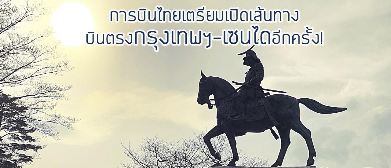 การบินไทยเตรียมเปิดเส้นทางบินตรงกรุงเทพฯ-เซนไดอีกครั้ง!