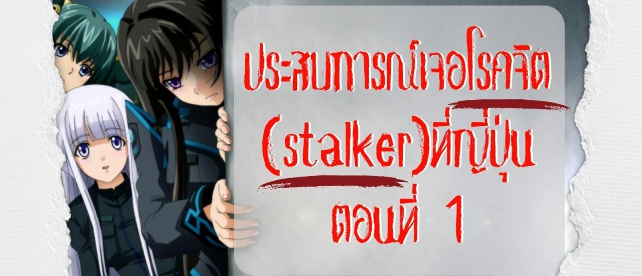 ประสบการณ์เจอโรคจิต (stalker) ที่ญี่ปุ่น ตอนที่ 1