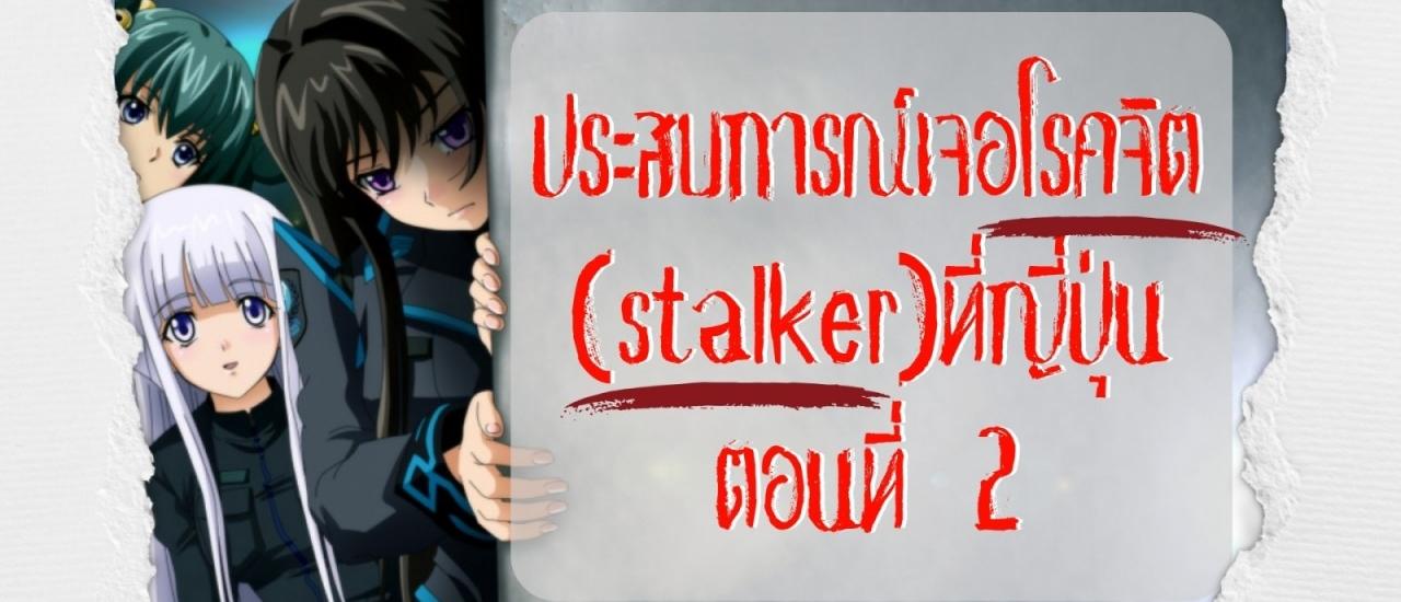 ประสบการณ์เจอโรคจิต (stalker) ที่ญี่ปุ่น ตอนที่ 2